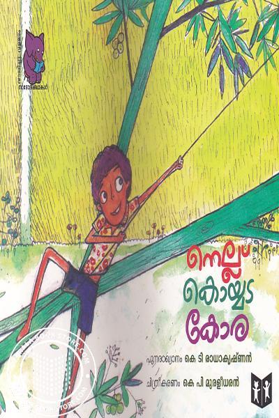 Image of Book Nellukoyyeda Kora