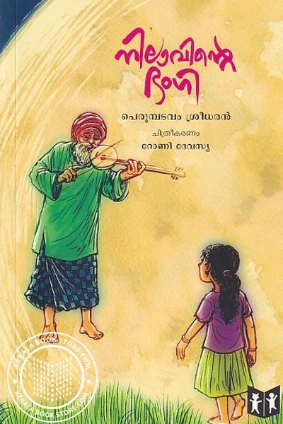 Cover Image of Book നിലാവിന്റെ ഭംഗി