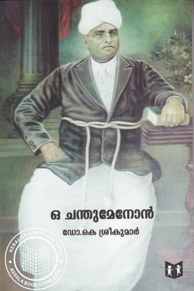 Cover Image of Book O Chandhumenon