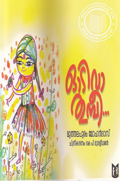 Cover Image of Book Odiva Thumbi