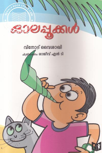 Image of Book Olapookkal