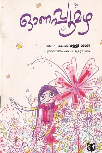Cover Image of Book ഓണപ്പൂമഴ