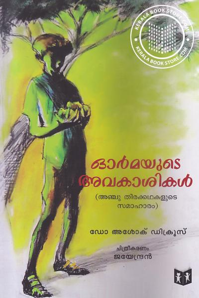 Cover Image of Book Ormayude Avakashikal