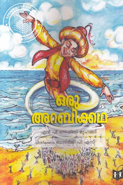 Cover Image of Book Oru Arabikkatha