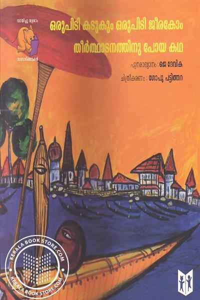 Image of Book Oru Pidi Kadukum Oru Pidi Jeerakom Theerthadanathinu Poya Katha