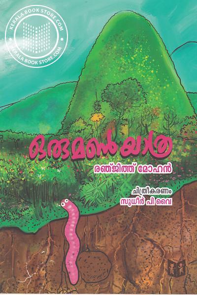 Cover Image of Book Orumanyatra