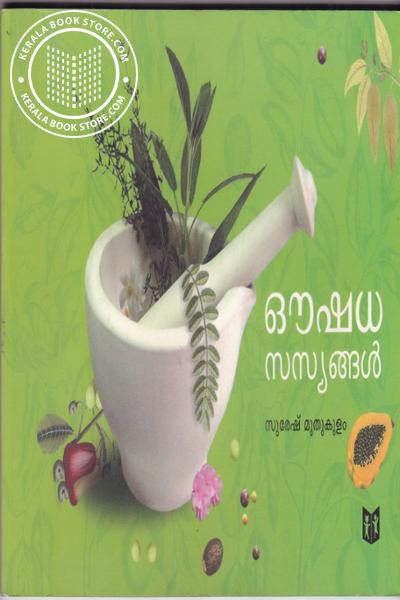 Cover Image of Book Oushadhasasyangal