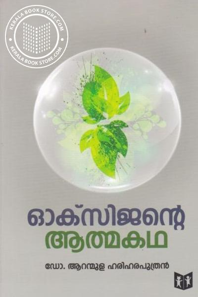 Cover Image of Book Oxygente Athmakadha