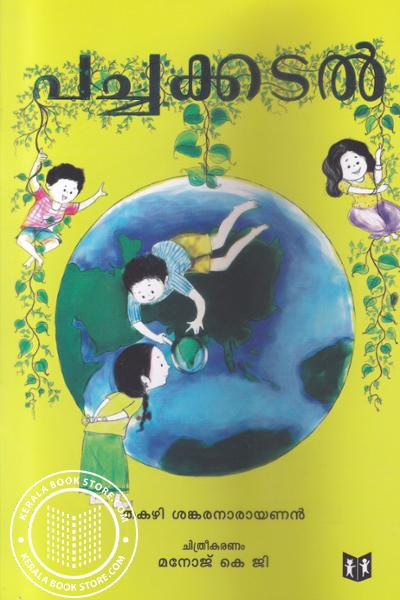 Image of Book Pachakkadal