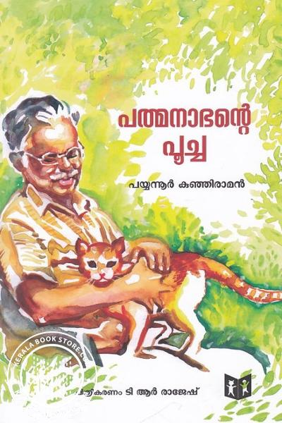 Cover Image of Book Padmanabhnte Poocha