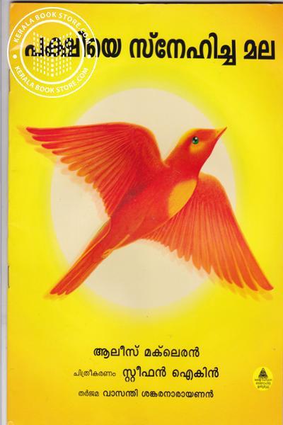 Cover Image of Book പക്ഷിയെ സ്നേഹിച്ച മല