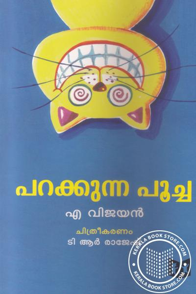 Cover Image of Book Parakkunna Poocha