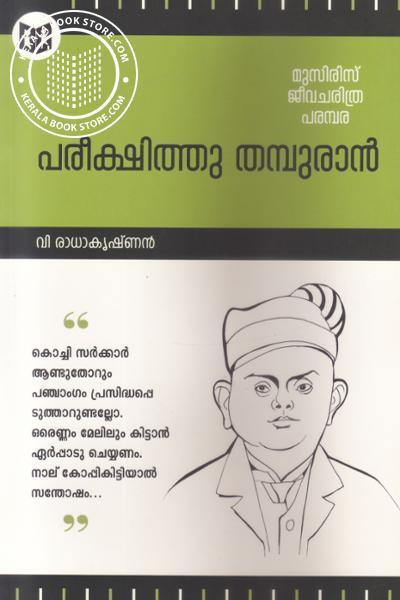 Cover Image of Book Pareekshithu Thampuran