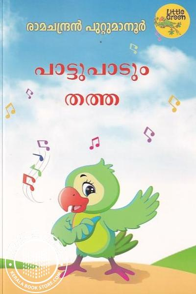 Cover Image of Book Pattupaadum Thatha