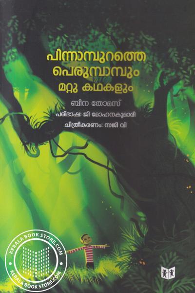 Cover Image of Book പിന്നാമ്പുറത്തെ പെരുമ്പാമ്പും മറ്റു കഥകളും