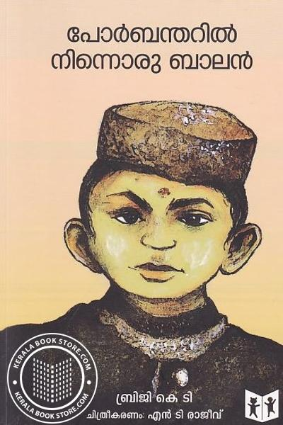 Cover Image of Book Porbandharim Ninnoru Balan