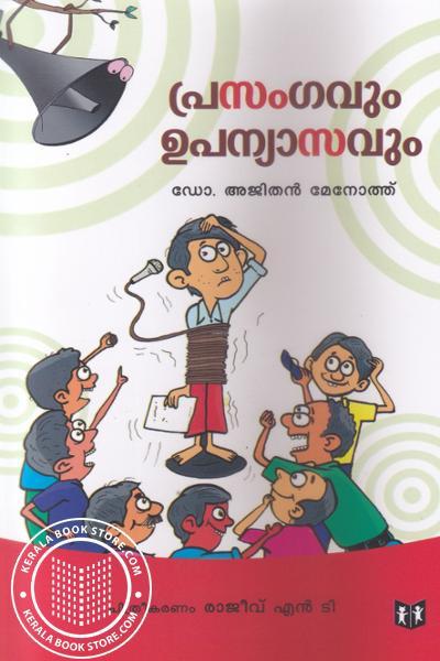 Cover Image of Book പ്രസംഗവും ഉപന്യാസവും