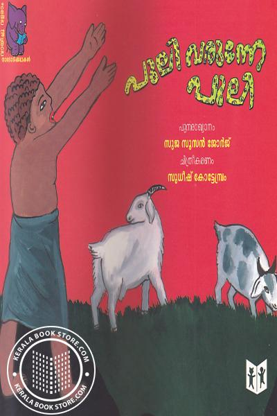 Image of Book Puli Varunne Puli