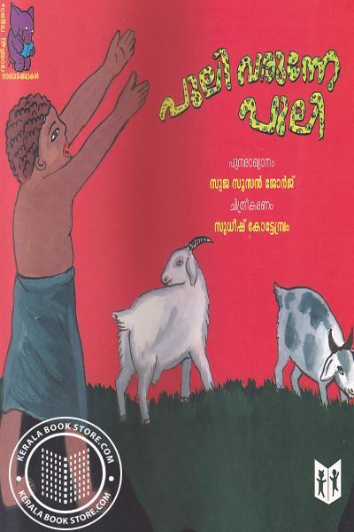 Image of Book പുലി വരുന്നേ പുലി