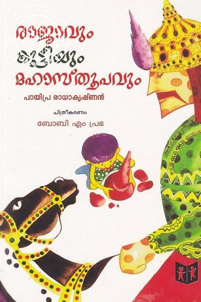 Cover Image of Book രാജാവും കുട്ടിയും മഹാസ്തൂപവും