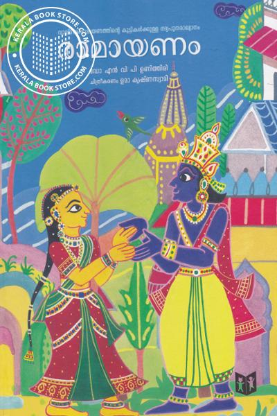 Cover Image of Book Ramayanam