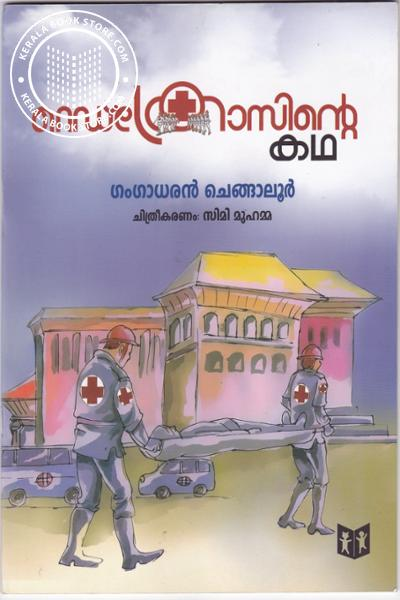 Cover Image of Book Redcrossinte Kadha