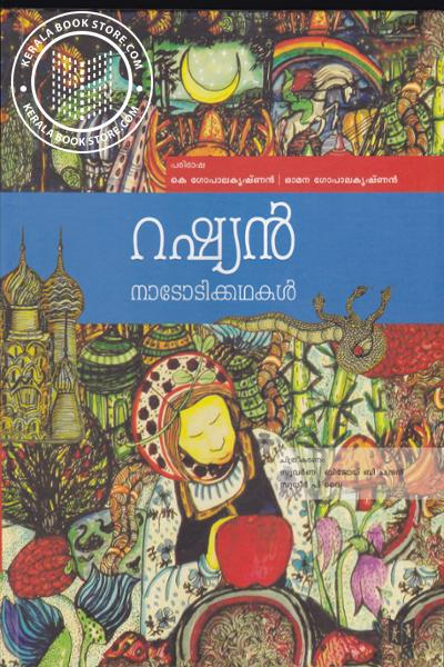 Cover Image of Book Russian Nadodikkathakal