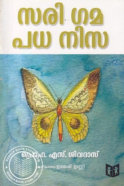 Cover Image of Book സരി ഗമ പധ നിസ