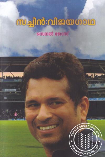 Cover Image of Book Sachin Vijayagadha