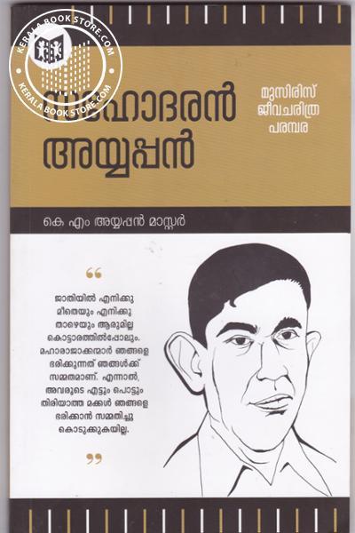 Cover Image of Book സഹോദരന് അയ്യപ്പന്