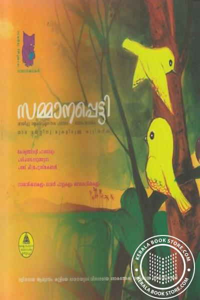 Cover Image of Book Sammanapetti 1