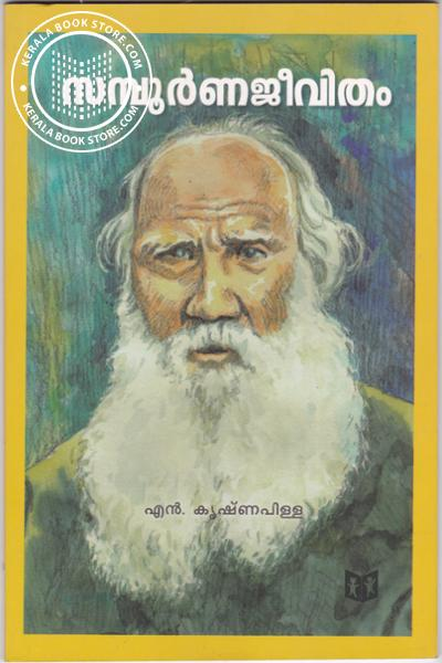 Cover Image of Book Sampoorna Jeevitham