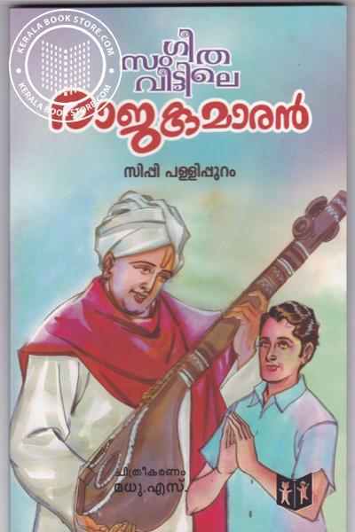 Cover Image of Book സംഗീത വീട്ടിലെ രാജകുമാരന്