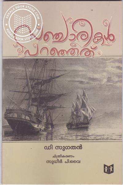 Cover Image of Book Sanjarikal Paranjathu