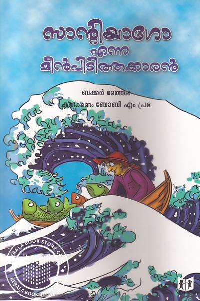 Cover Image of Book Santiago Enna Meenpidithakkaran