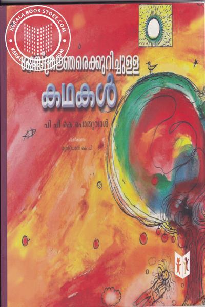 Cover Image of Book Sasthranjarekkurichulla Kathakal