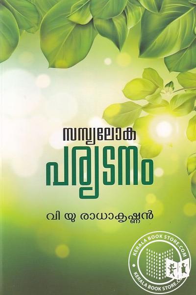 Cover Image of Book സസ്യലോക പര്യടനം