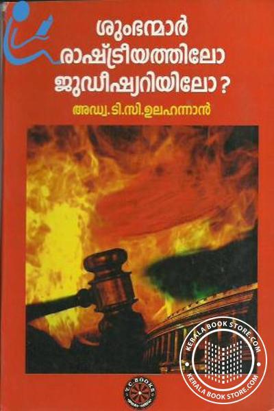 Cover Image of Book Shumbhanmaar Judiciariyilo Rashtreeyathilo