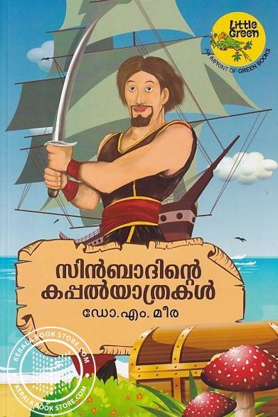 Cover Image of Book സിന്ബാദിന്റെ കപ്പല്യാത്രകള്