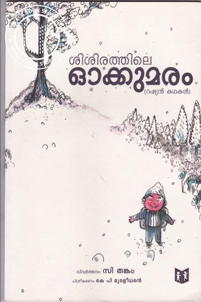 Cover Image of Book Sisirathile Okkumaram