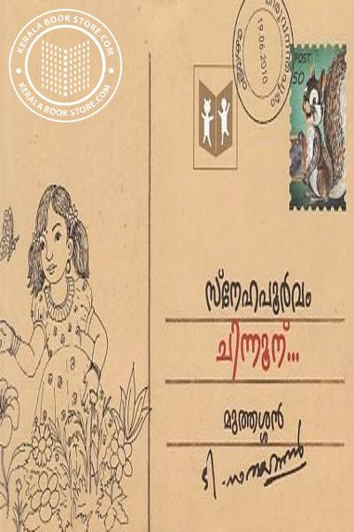 Cover Image of Book Snehapoorvam Chinoonu Muthassan