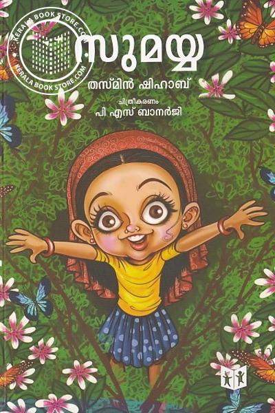 Cover Image of Book സുമയ്യ