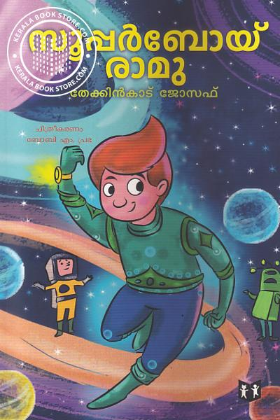 Cover Image of Book Supper Boy Ramu