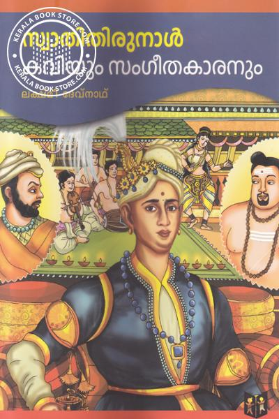 Cover Image of Book Swati Thirunal