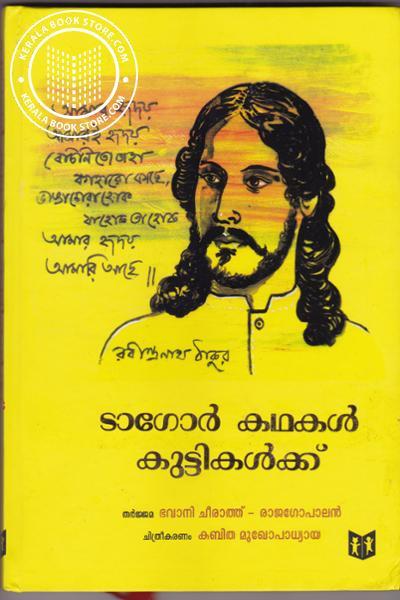 Cover Image of Book Tagore Kathakal Kuttikalkku