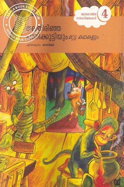 Cover Image of Book തല തിരിഞ്ഞ് പന്നിക്കുട്ടിയും മറ്റു കഥകളും- 4
