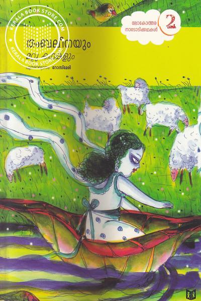 Cover Image of Book Thambaleenayum Mattu Kathakalum-2