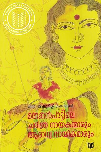 Cover Image of Book തെക്കന്പാട്ടിലെ ചരിത്ര നായകന്മാരും ആരാധ്യ നായികന്മാരും