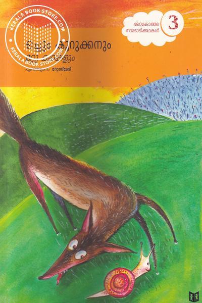 Cover Image of Book Uchum Kurukkanum Mattukathakalum - 3