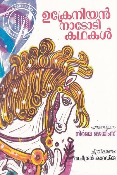 Cover Image of Book ഉക്രേനിയന് നാടോടികഥകള്